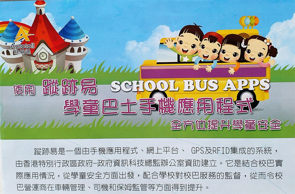 Autotoll's School Bus Apps e-Tracking safety solutions for junior schools' students in Macau